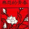席慕蓉 - 無怨的青春(大地出版)