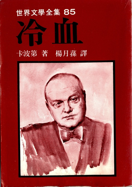 楚曼.卡波第 Truman Capote - 冷血(遠景版)