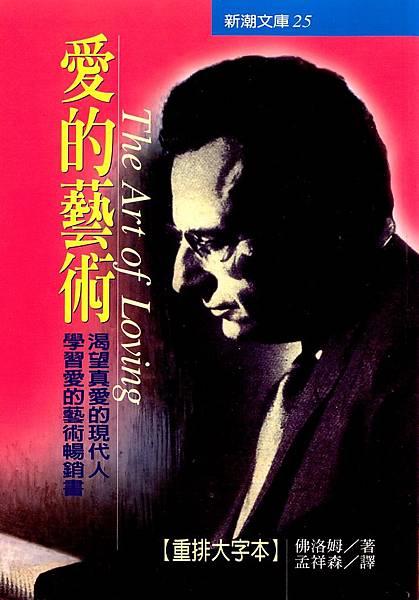 Erich Fromm:The Art of Loving 佛洛姆 - 愛的藝術(志文版)