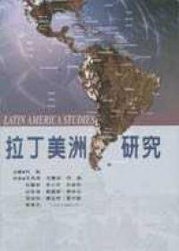 拉丁美洲研究.jpg