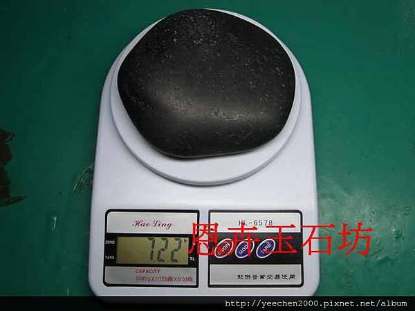 722g和闐墨玉原石-009.JPG