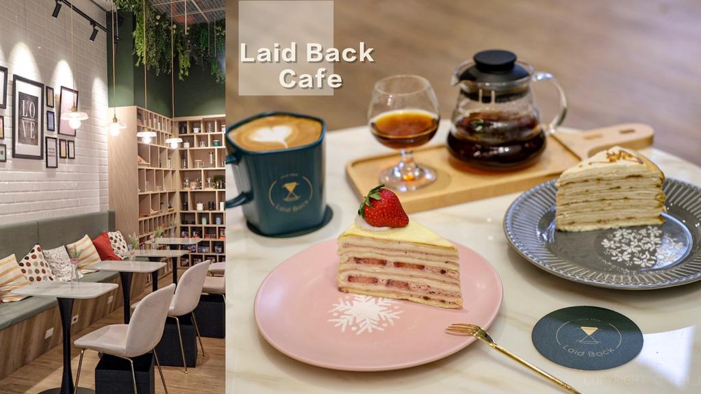 Laid Back Cafe 封面