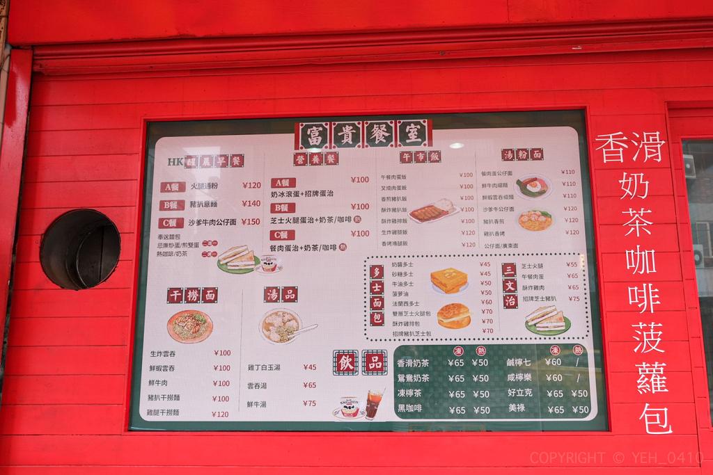 富貴餐室 門口菜單