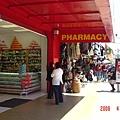 Tijuana藥房