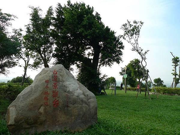 20130901-竹坑南寮步道 (40)-H2056