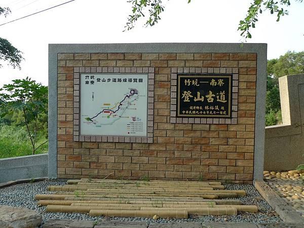 20130901-竹坑南寮步道 (83)-H2056