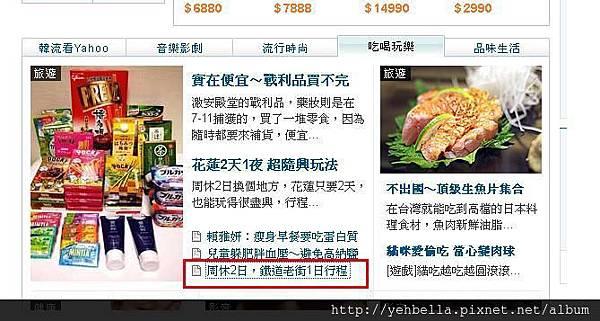 20140617勝興車站上奇摩吃喝玩樂首頁精選.JPG