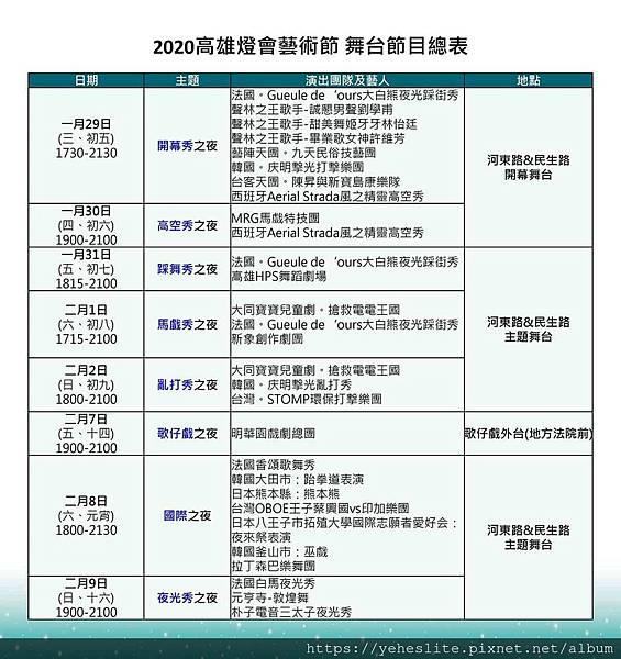 節目表-20200118.jpg