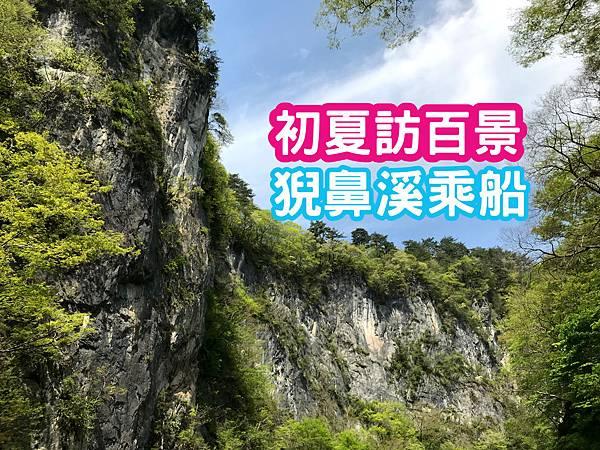 【日本東北 】岩手百景猊鼻溪 乘船享受綠色山谷水道