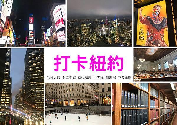 2018紐約打卡景點攻略 帝國大廈夜景 時代廣場 百老匯 吃牛排 紐約好好玩