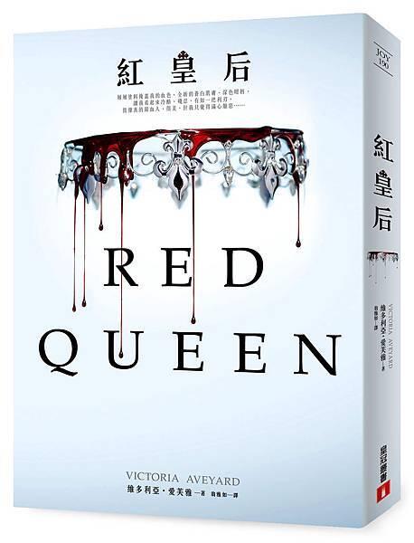 《紅皇后》立體書封.jpg