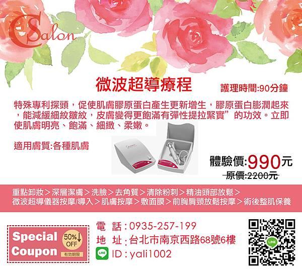 網路行銷活動-新客活動-宣傳海報-20200116