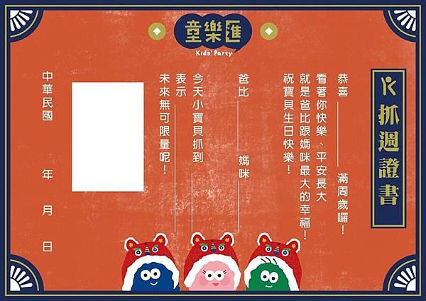 2020.3.7 童樂匯親子餐廳_200323_0040