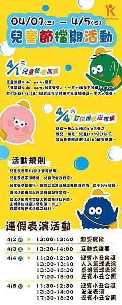 2020.3.7 童樂匯親子餐廳_200323_0043