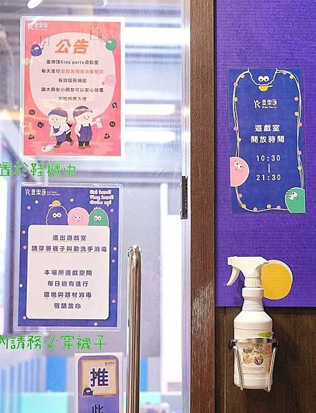 2020.3.7 童樂匯親子餐廳_200323_0050