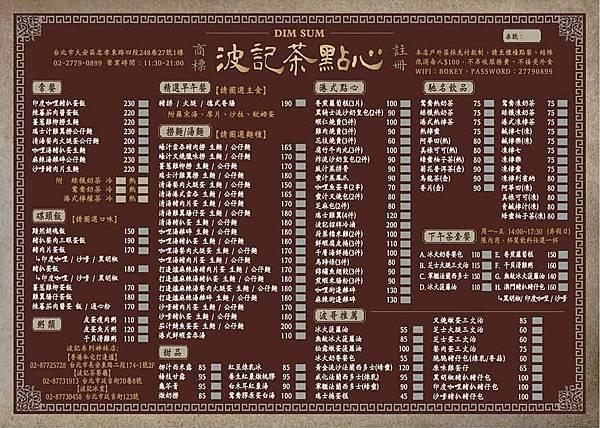波記茶點心菜單.jpg