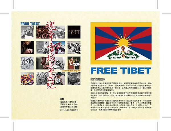 《我支持西藏》手冊(完成品100x145mm)封面封底(美術紙紋底)