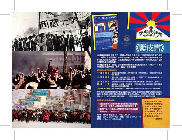 《我支持西藏》手冊(完成品100x145mm)封面內