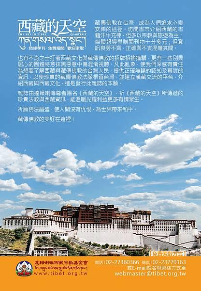 《西藏的天空》