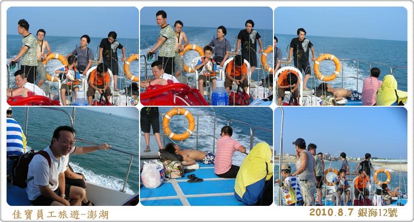 銀海12號船-11.jpg