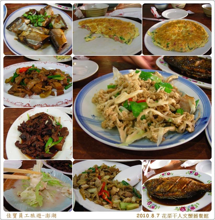 花菜干人文懷舊餐館-3.jpg