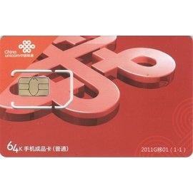 中國聯通電話卡.jpg