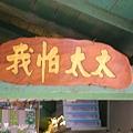 北埔內灣-DSCN2914.JPG