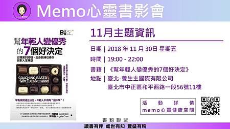 20181026memo心靈健康讀書會_181117_0001.jpg
