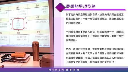 20181026memo心靈健康讀書會_181117_0005.jpg