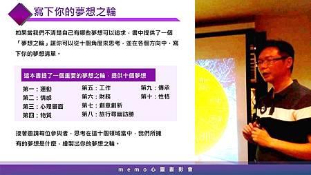20181026memo心靈健康讀書會_181117_0008.jpg