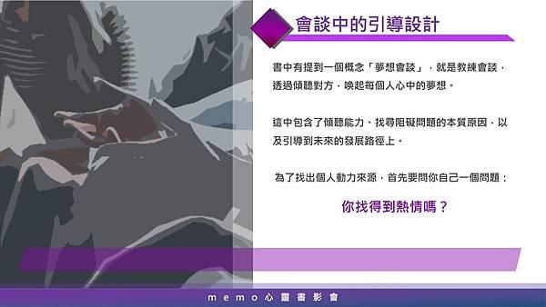20181026memo心靈健康讀書會_181117_0017.jpg