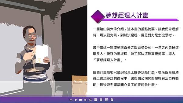 20181026memo心靈健康讀書會_181117_0019.jpg