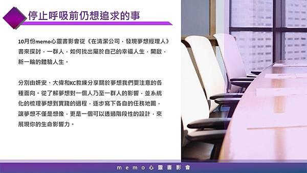 20181026memo心靈健康讀書會_181117_0022.jpg