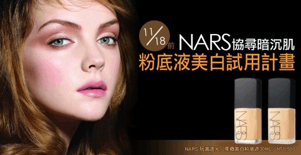NARS1.jpg