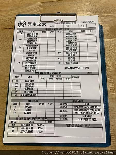 廣集品廣東粥菜單