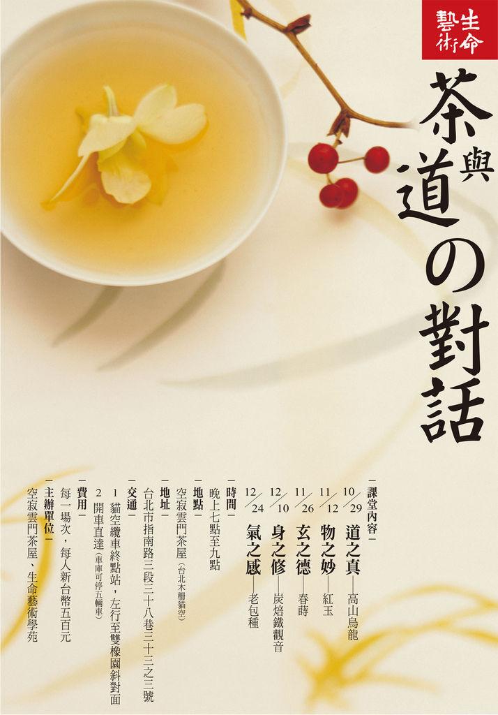 茶與道-in.jpg