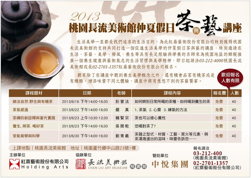 茶與藝講座dm-a4版本[1]