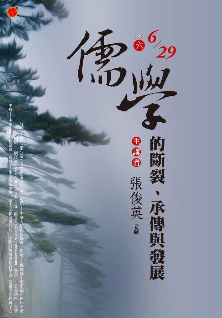 儒學的斷裂承傳與發展
