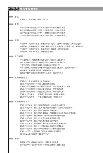 嚴真學經歷簡介.jpg