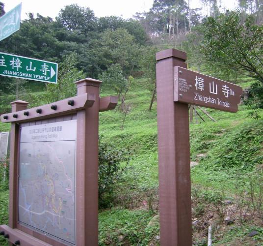 樟山寺飛龍步道