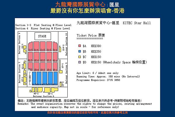演唱會座位表