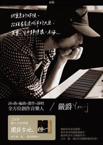 [困在台北]單曲小海報
