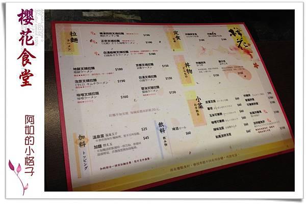 IMG_1778櫻花食堂0