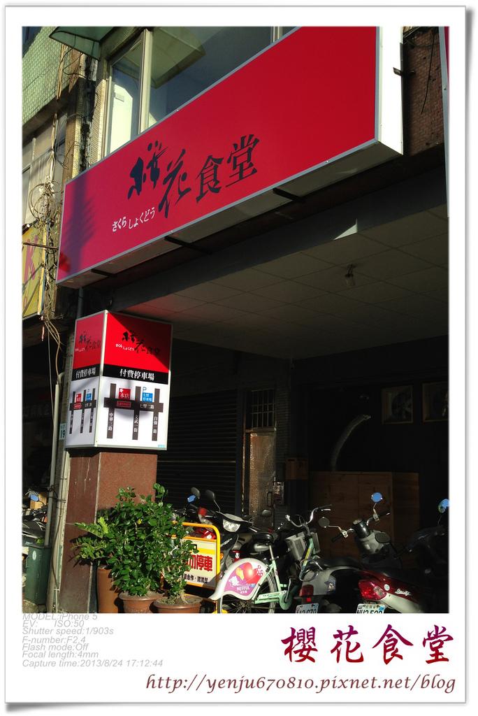 IMG_1789櫻花食堂6