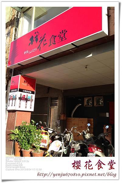 IMG_1790櫻花食堂7