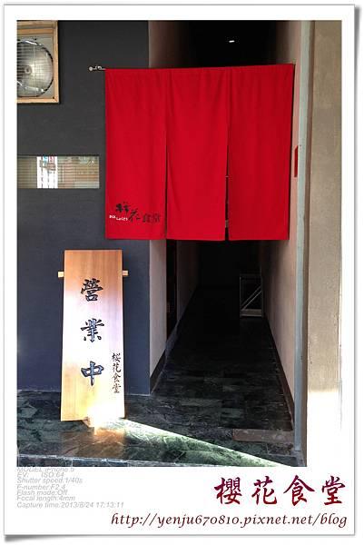 IMG_1793櫻花食堂10