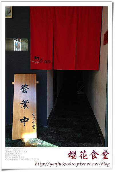 IMG_1794櫻花食堂11