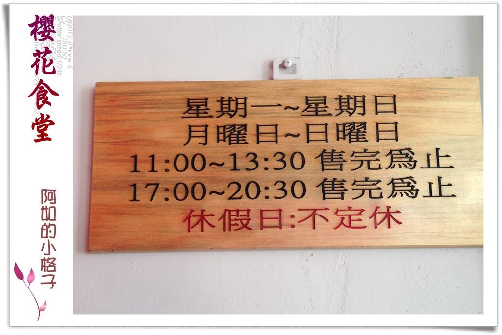 IMG_1797櫻花食堂3