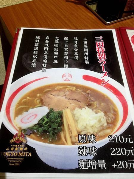 三田 (3).JPG