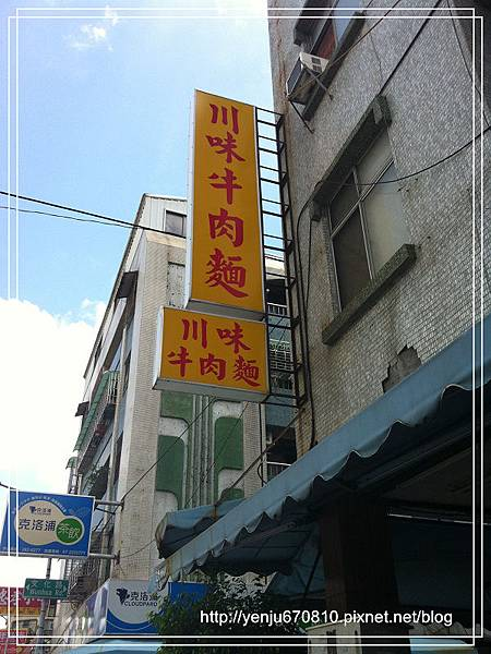 川味牛肉麵 (1).jpg